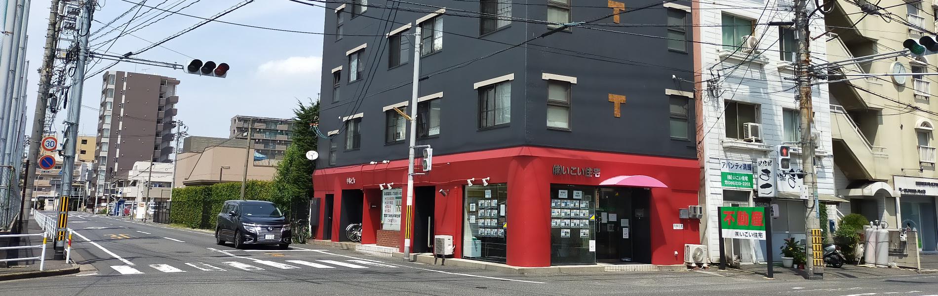 岡山市北区の不動産会社 株式会社いこい住宅